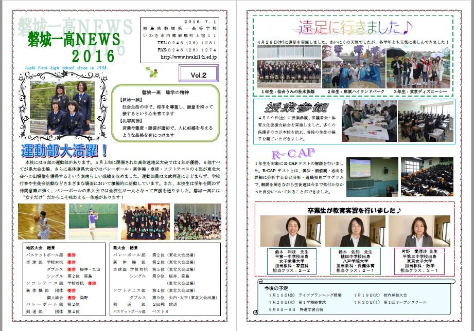 磐城一高201671