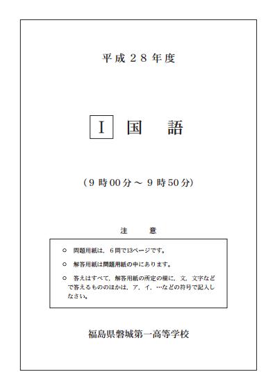 福島 県 高校 入試